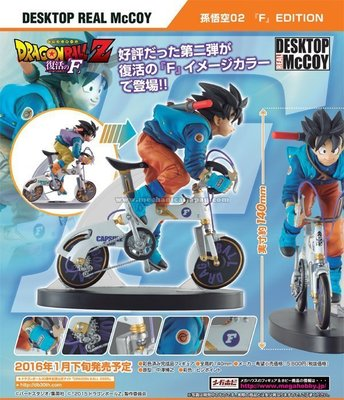 日版 DESKTOP REAL McCOY 七龍珠Z 孫悟空02 腳踏車 .