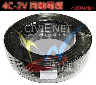 【瀚維-暢銷貨】RG-59/4C 監視器線 CCTV ㊣台製同軸纜線