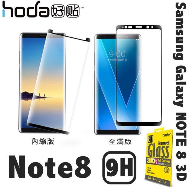 贈 背面貼 Hoda 三星 Note8 3D 全曲面 內縮 滿版 全滿版 UAG 專用 鋼化 玻璃貼 強化玻璃貼 9h