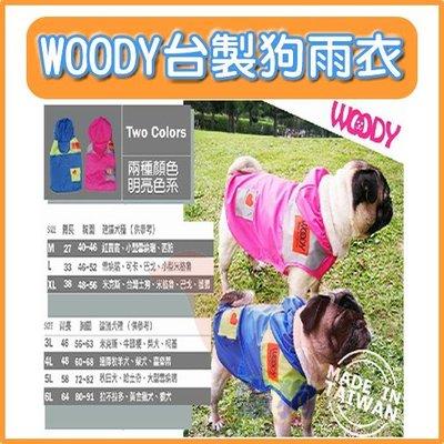 **貓狗大王**【6L號】Woody輕便兩腳雨衣(中大型)-粉色.藍色 新北市