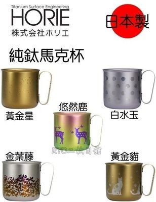 日本製 Horie 鈦愛地球系列 純鈦抗菌ECO設計馬克杯 悠然仔鹿 純鈦 馬克杯 悠然仔鹿 AnnZen 中鋼紀念杯
