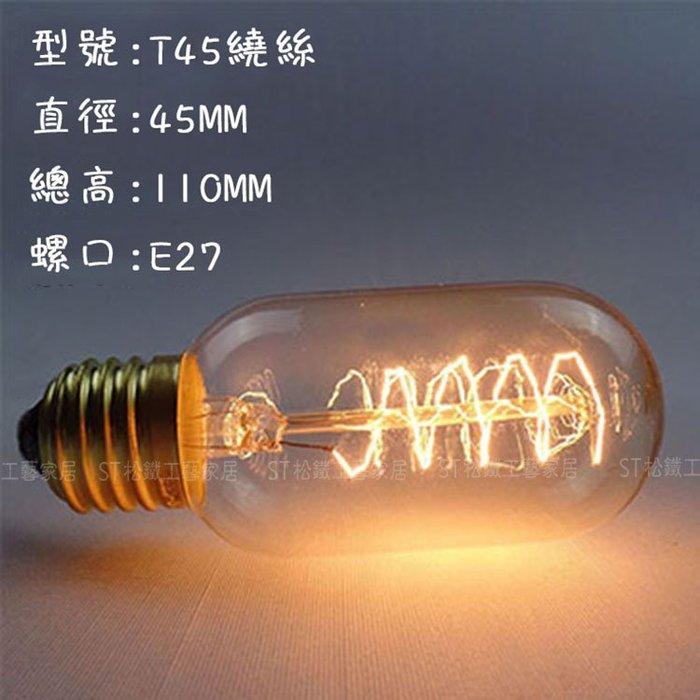 【松鐵工藝家居】 現貨 愛迪生燈泡E27蠶絲碳絲燈復古燈泡鎢絲燈泡設計師的燈T45