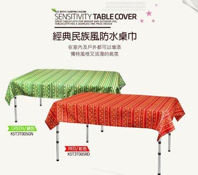 【大山野營】KAZMI K5T3T005GN 綠 K5T3T005RD 紅 經典民族風防水桌巾 桌布 蛋捲桌 摺疊桌專用