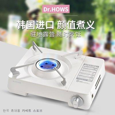 煤氣灶韓國進口Dr.HOWS迷你卡式爐家用火鍋爐便攜卡斯爐丁烷爐野外具爐瓦斯爐