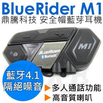 【現貨 原廠公司貨】 鼎騰 BLUERIDER M1 安全帽藍牙耳機 藍牙4.1 機車 重機 多人對講
