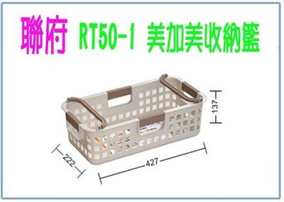 ~ 峻呈 ~ 全台滿千  不含偏遠 可   聯府 RT501 RT50~1 美加美收納籃 整理籃 置物籃 塑膠籃