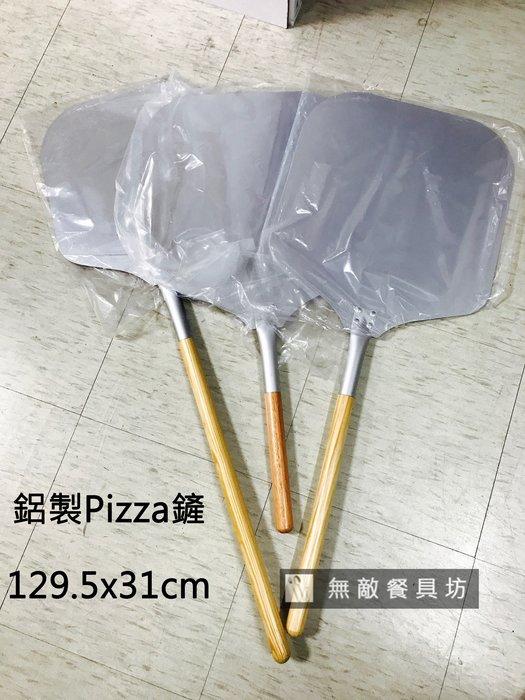 【無敵餐具】鋁製披薩鏟(總長129.5x31cm板長31x36cm) 另有其他尺寸 3支以上混搭有優惠【CP005】