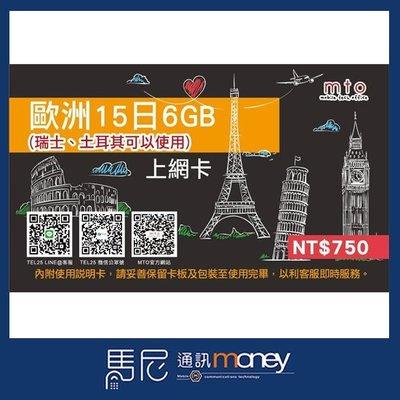 台南【馬尼通訊】(15天-6GB流量)TEL25 歐洲41國上網卡/網路卡/吃到飽網卡/行動網卡/旅遊必備/免綁約網卡
