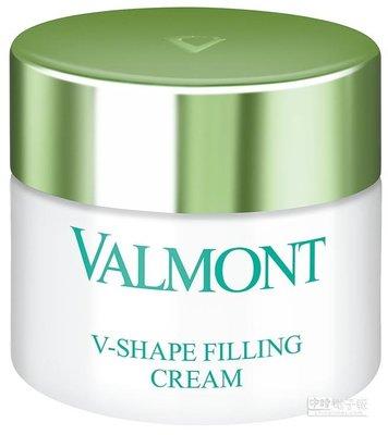 VALMONT v-shape filling cream 丰妍無敵V面霜 50ml