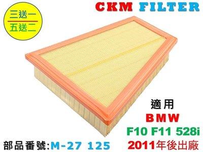 【CKM】寶馬 BMW F10 F11 528 N20 11年後 超越 原廠 正廠 空氣濾芯 引擎濾網 空氣濾網 濾蕊