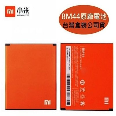 『皇家昌庫』小米 原廠電池 BM44 BM41 BM42 BM40 BM20 紅米 NOTE 小米2