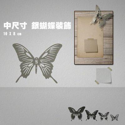 【鐘點站】中尺寸 銀蝴蝶裝飾 壁貼 金屬質感 大中小 多種尺寸