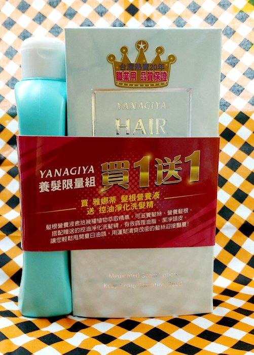 ☆哈哈奇異果☆Yanagiya 髮根營養液240ml+控油淨化洗髮精170ml 養髮限量組(公司貨)