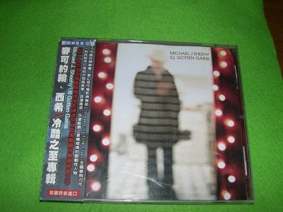 ~春庄生活美學小舖~2手CD          MICHAEL J SHEEHY--III GOTTEN GAINS