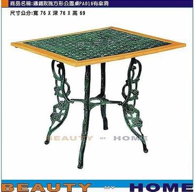 【Beauty My Home】18-DE-972-02鑄鐵公園桌PA016有傘洞.DIY商品【高雄】