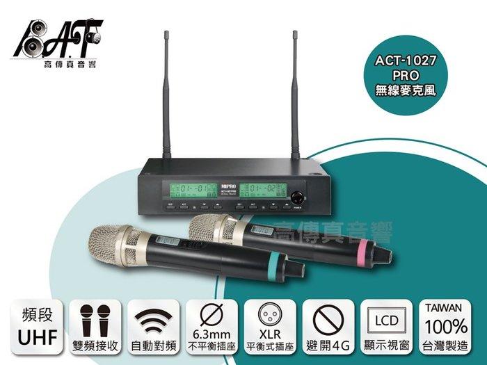 高傳真音響【MIPRO ACT-1027PRO】雙頻道無線麥克風【搭】手握麥克風【贈】海綿套+防滾套