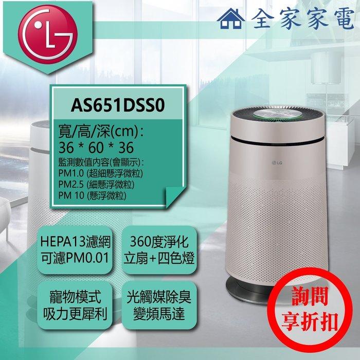 【問享折扣】LG 空氣清淨機 AS651DSS0【全家家電】另售 AS101DSS0 歡迎私訊詢問地區運費