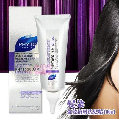 ~小桃子【PT024】PHYTO髮朵 強效抗屑洗髮精100ml 效期2020/09 有發票
