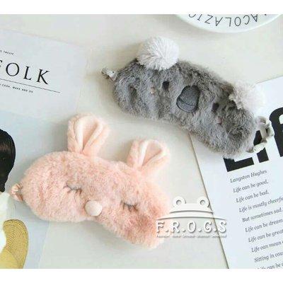 F.R.O.G.S K40160夢幻可愛兔子考拉無尾熊造型美容眼罩睡眠眼罩睡覺休息不透光(現+預)