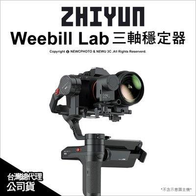 【薪創光華】預購 Zhiyun 智雲 Weebill Lab 三軸穩定器 承重3kg 續航10小時 跟焦 公司貨