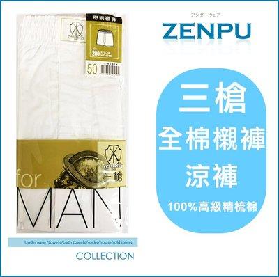 【ZENPU】*超值組*6件三槍牌全棉櫬褲HE-1055(36-50)加大尺碼