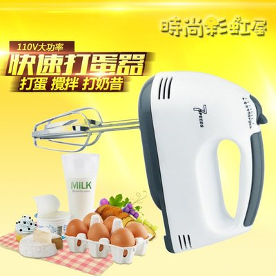 110V 電動家用迷妳烘焙打奶油攪拌自動小型手持打蛋機 板橋現貨24小時送達 居家生活館