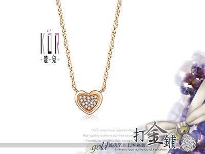 【打金鋪】  K'OR 蔻兒「 窩心」 14K白金(585) 玫瑰金鑽石項鍊 生日/情人節禮物 ~
