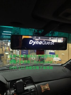 DynaQuest DVR-122 AHD 12寸電子後視鏡雙路前後行車紀錄器觸控式1080P IPS 12吋