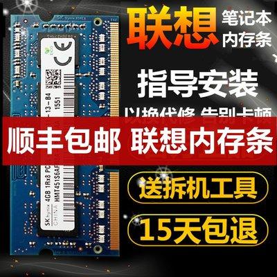 內存條聯想原裝G470 Y510P G480 G40 Y700筆記本4G DDR3/4 16g 8g內存條