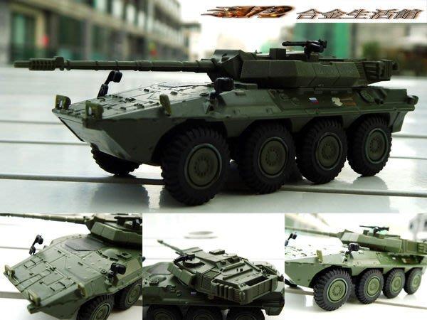【AMER 】1 72 VRC-105 B1 Centauro 半人馬座 戰鬥偵查車~ 品
