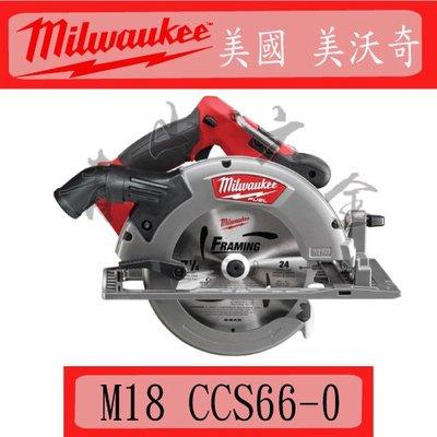 『青山六金』附發票 美國 Milwaukee 米沃奇 M18 CCS66-0 18V 鋰電 無碳刷 圓鋸機 190mm
