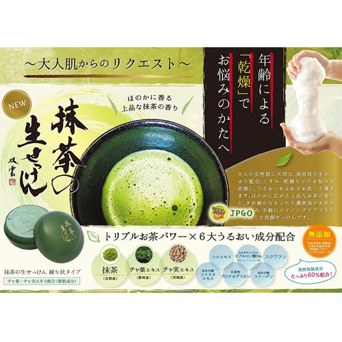 【JPGO】日本製 UYEKI 美香柑 綿密彈力泡泡 洗顏.洗臉霜 50g~抹茶#913