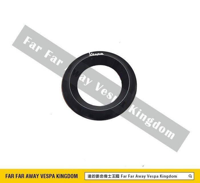 遠的要命偉士王國 Vespa 全車系 鑰匙孔 裝飾 環 黏貼