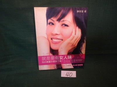 【愛悅二手書坊 02-03】就是要有女人味 陳孝萱 著 方智