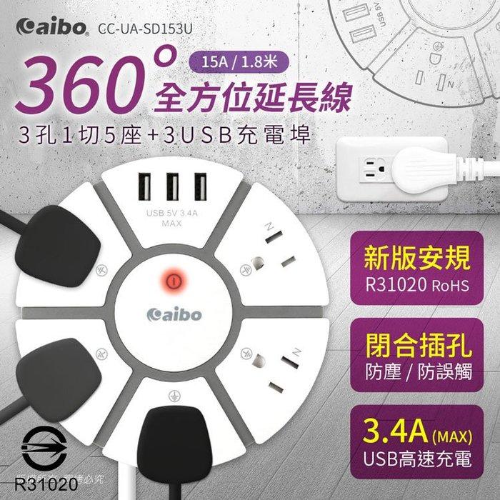 aibo 360°全方位 15A電源延長線(3孔1切5座+3USB埠) 1.8M 智能萬用插座/電源延長線/USB延長線