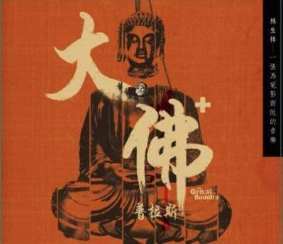【 林生祥 /  大佛普拉斯(電影原聲帶)一張為電影而做的音樂 (CD) 】~好有感覺音樂-FHFCD170505