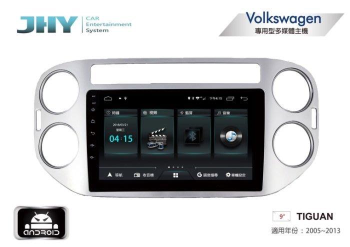 大新竹【阿勇的店】台灣設計製造 JHY VW 05~13年 TIGUAN 專車專用9吋安卓機 4核心內存2G/32G