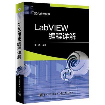 【上品簡體書坊】LabVIEW編程詳解
