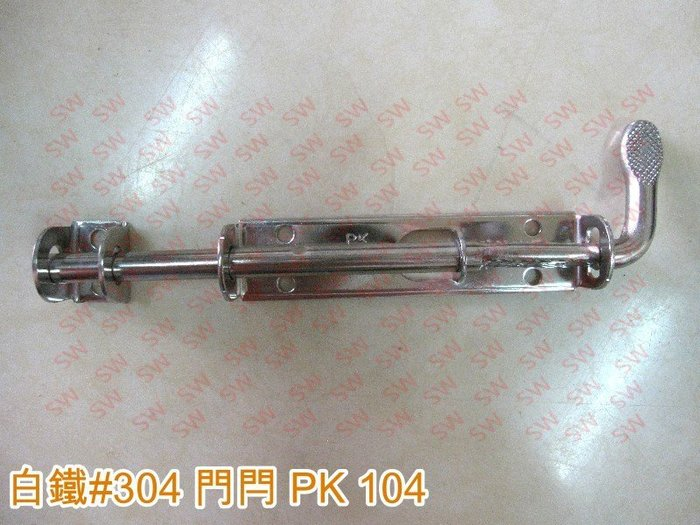 PK104 不銹鋼 全長19cm 門閂 白鐵門栓 4分 天地閂 門拴 門栓 門鎖 萬能門栓 地串 橫閂 暗閂