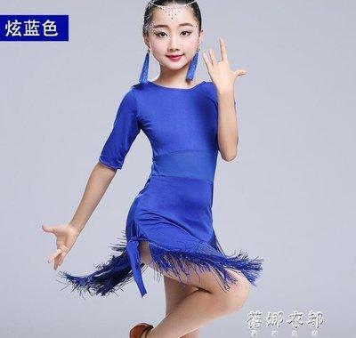 【卡洛洛卡】—新款女童拉丁舞服裝流蘇比賽演出服兒童拉丁舞裙女孩練功服舞蹈服 『鉅惠特價,全場免運』