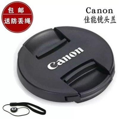 Canon佳能5DIII 5D2 6D相機蓋24-105 70200 2470 1740鏡頭蓋77mm保 台北市
