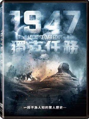 合友唱片 面交 自取 1947獨立任務 Moonrise Over Egypt DVD