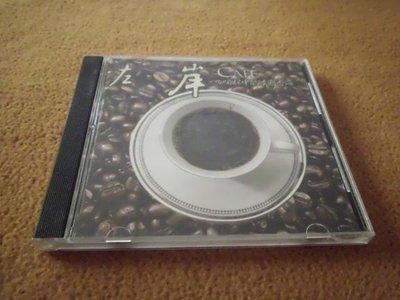 【杜比唱片】 CD ~    左岸 CAFE   //    HABITUDE 習慣        *** CD ***