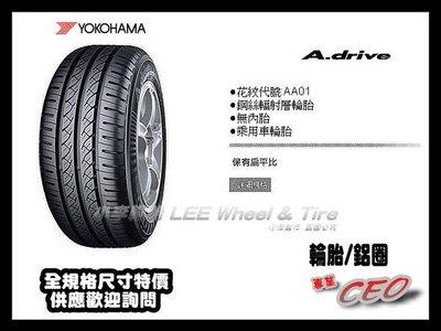 【小李輪胎】YOKOHAMA 横濱輪胎 AA01  205-55-16 205-60-16 215-60-16  全系列歡迎詢問
