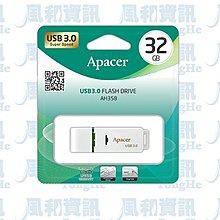 宇瞻 Apacer AH358 32G USB3.0 隨身碟(白)【風和資訊】