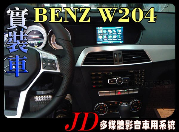 【JD 新北 桃園】BENZ W204 。PAPAGO 導航王 HD數位電視 360度環景系統 BSM盲區偵測 倒車顯影 手機鏡像。實車安裝 實裝車