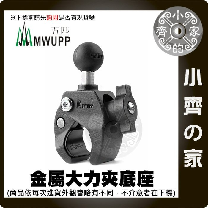 MWUPP 五匹 金屬大力夾 夾具 夾子 圓管夾 快拆夾 夾座 手機夾底座 小齊的家