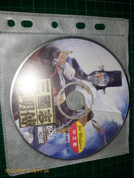 早期電玩 《三國志 孔明傳 》FOR Windows 中文版 第3波 祼片 【CS 超聖文化讚】