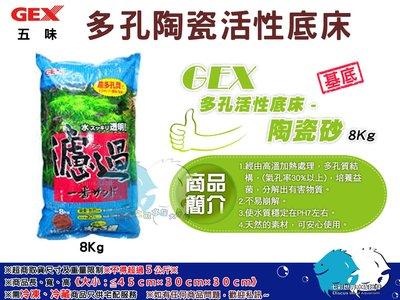 """""""魚水之歡水族大批發"""" GEX五味【多孔陶瓷活性底床】8kg"""