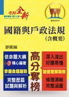 【鼎文公職國考購書館㊣】身障特考-國籍與戶政法規(含概要)-T5A82